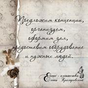 Event-Агентство Елены Пригоровской